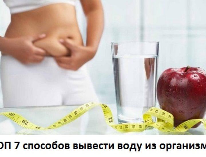 Как вывести воду из организма в домашних условиях
