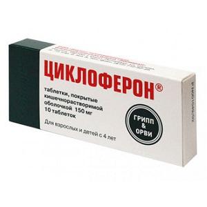 Амиксин или цитовир